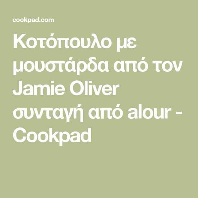 Κοτόπουλο με μουστάρδα από τον Jamie Oliver συνταγή από alour - Cookpad