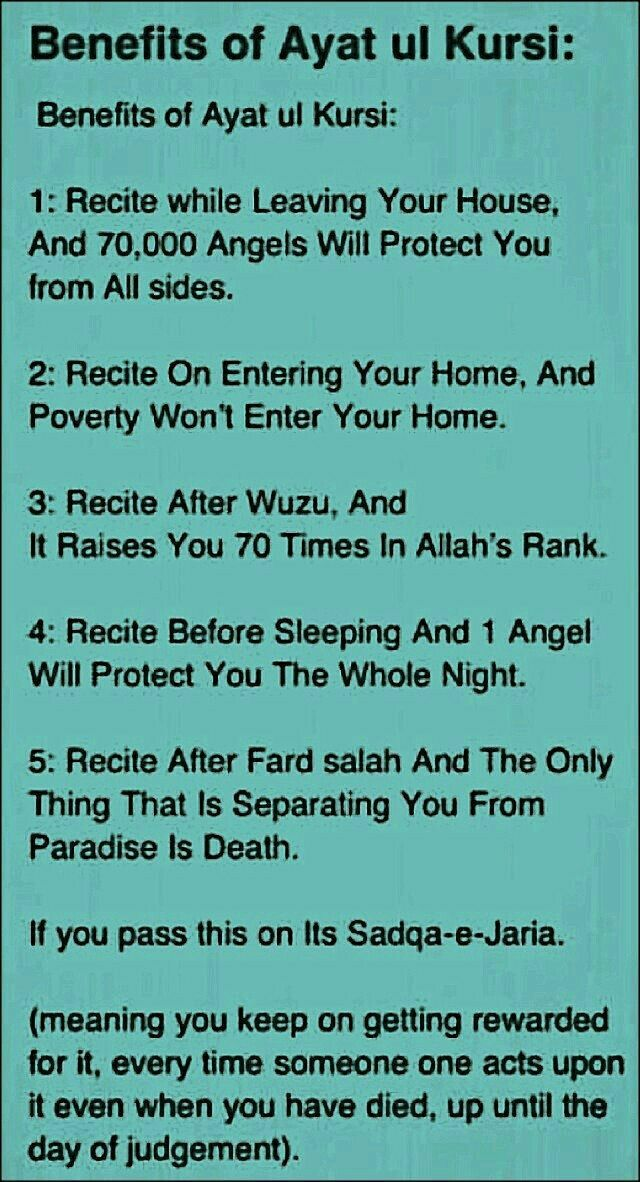 Benifits of ayat ul kursi