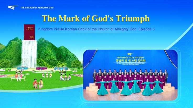 "God Has Overcome Completely | Korean Choir ""The Eastern Light Hymns Conc..."