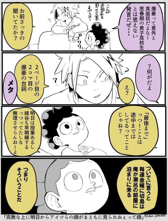 twitter ヒロアカ マンガ 漫画 ヒロアカ イラスト