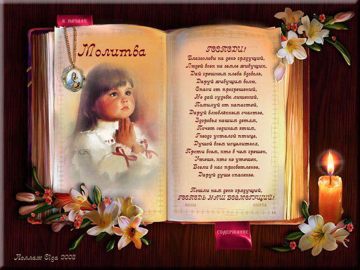 Детская молитва.. Обсуждение на LiveInternet - Российский Сервис Онлайн-Дневников
