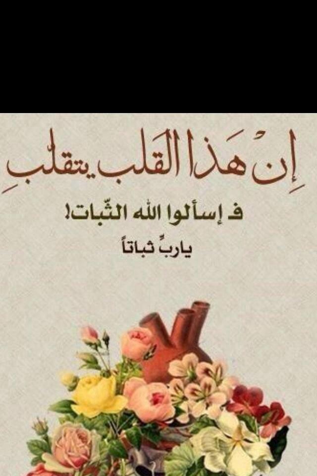 اللهم يا مقلب القلوب ثبت قلبي على دينك والإيمان بك