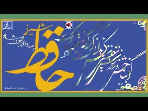 غزلیات حافظ با صدای احمد شاملو - YouTube