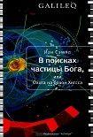 В поисках частицы Бога, или Охота на бозон Хиггса. Начните читать книги Сэмпл Иэн в электронной онлайн библиотеке booksonline.com.ua. Читайте любимые книги с мобильного или ПК бесплатно и без регистрации.