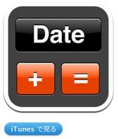 DatePlus - プッシュ通知付き日付計算機