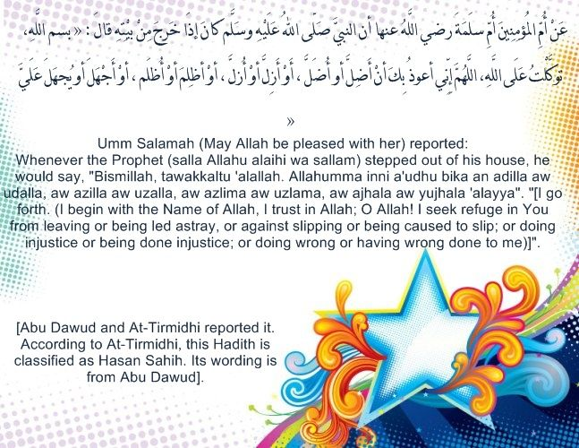 Hadith about lying ~ Information about Islam
