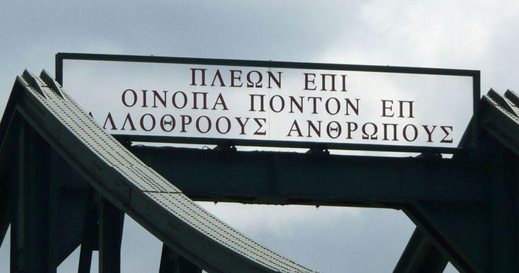 H ελληνική επιγραφή στο κεντρικότερο σημείο της Φρανκφούρτης. - Τι λες τώρα;