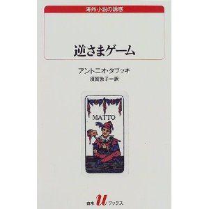 逆さまゲーム / アントニオ・タブッキ