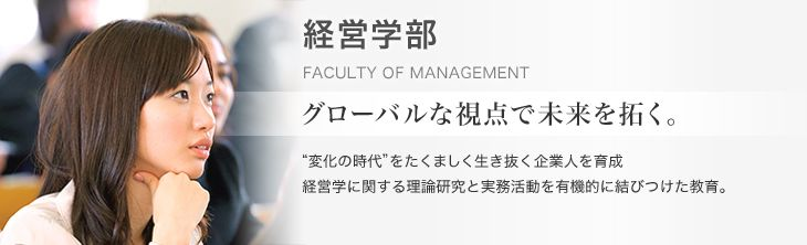 学科とコースの概要 日本経済大学 福岡キャンパス 都築育英学園