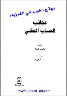 تحميل كتاب كومار pdf