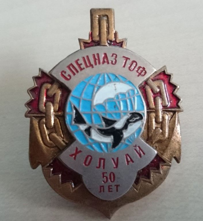Russian badge Russia. GRU Main Intelligence Dept Airborne Diver Spetsnaz unit