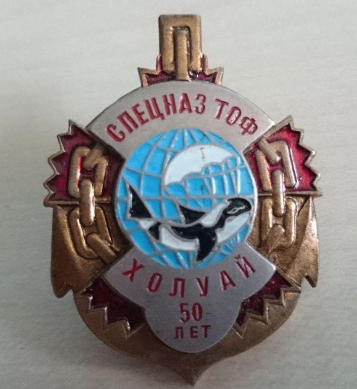 Russian badge Russia. GRU Main Intelligence Dept Airborne Diver Spetsnaz unit