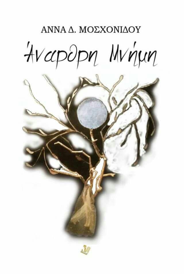 Άναρθρη Μνήμη, ποιητική συλλογή της Αννας Δ. Μοσχονίδου. 10,60 €