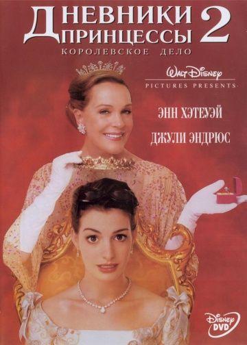 Дневники принцессы 2: Как стать королевой (The Princess Diaries 2: Royal…