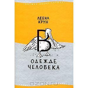 """Книга """"В одежде человека"""" Леена Крун - купить книгу Ihmisen vaatteissa ISBN 978-5-902326-58-8 с доставкой по почте в интернет-магазине OZON...."""