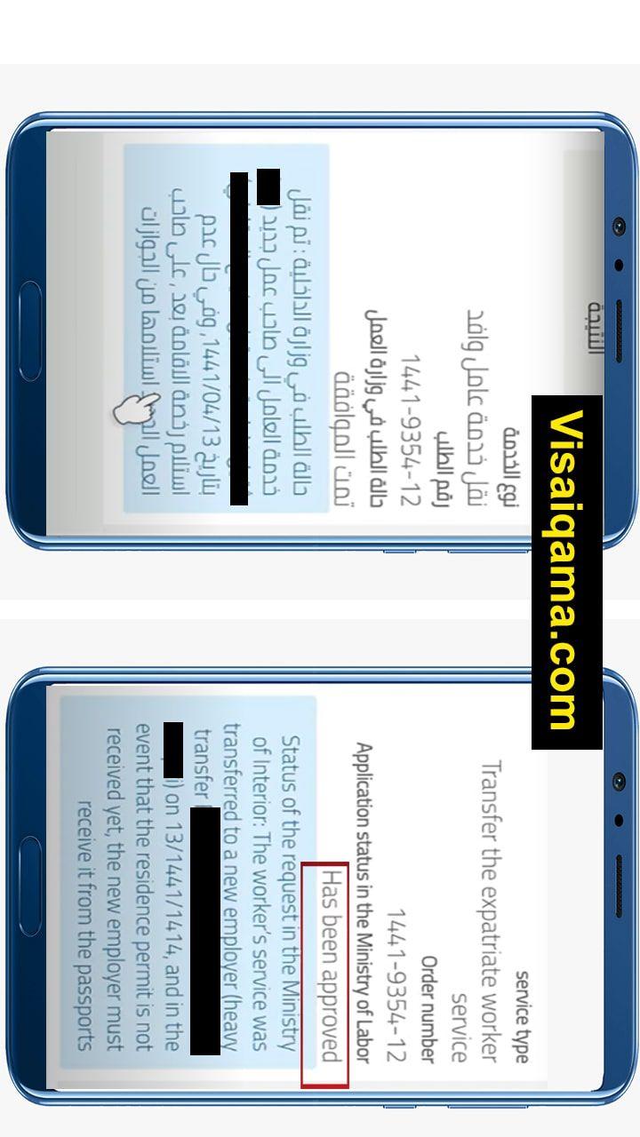 How To Check Iqama Transfer Status Online In Ksa Status Transfer Online