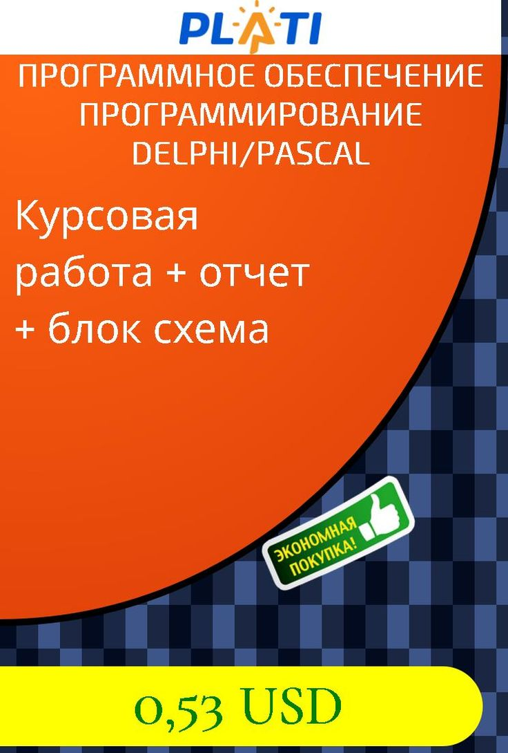 Курсовая работа   отчет   блок схема Программное обеспечение Программирование Delphi/Pascal