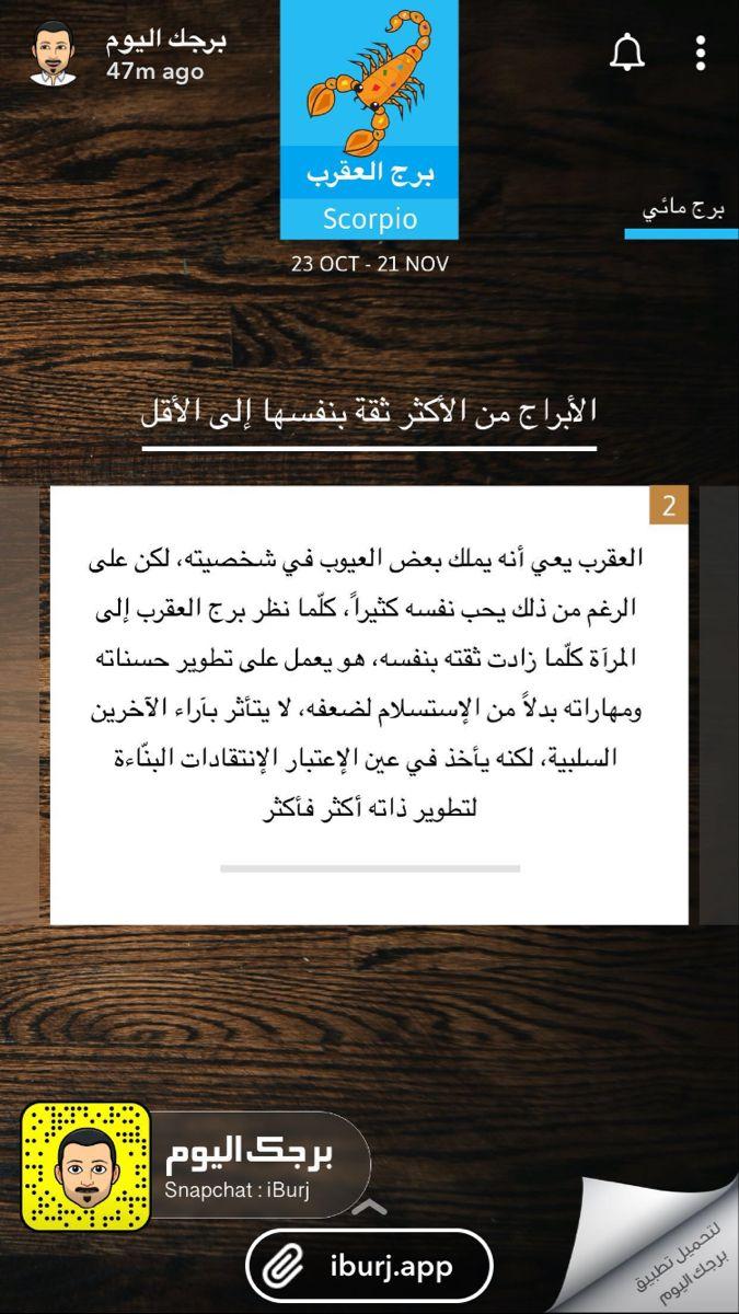 Pin By Maryam Alhbail On الابراج In 2020 Astrology Snapchat Scorpio