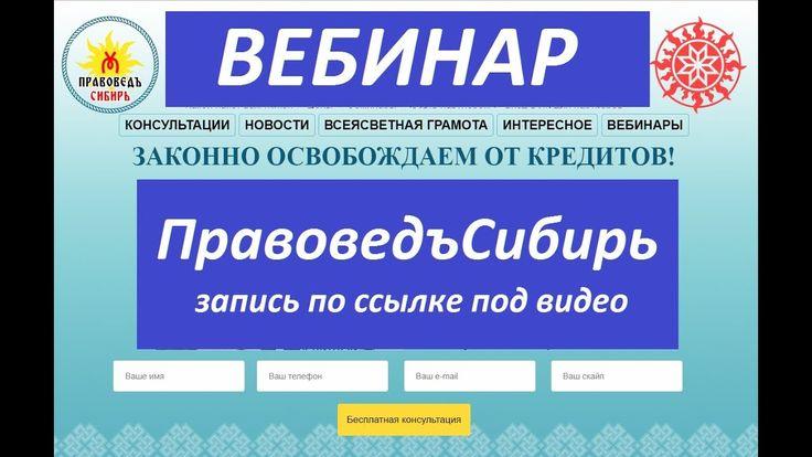 Приглашение на Вебинар ПравоведъСибирь