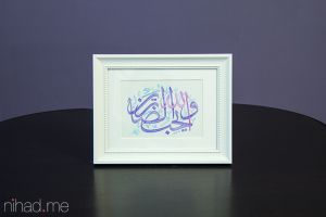 Allah loves the patient watercolor