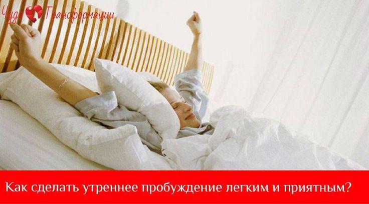 😘 Как сделать утреннее пробуждение легким и приятным? 😘  👍Заведите себе специальный ритуал, которым вы будете начинать свое утро. Ведь именно то, как вы пробуждаетесь – закладывает фундамент предстоящего дня и настраивает на определённую волну. 🌊  🌠Какие мысли возникают у вас в голове, когда вы просыпаетесь – тоже играет существенную роль. У кого-то уже с момента пробуждения плохое настроение и мысли: «Как же мне все надоели!». 😭  💖Чтобы день прошел успешно, встречайте его с улыбкой и…