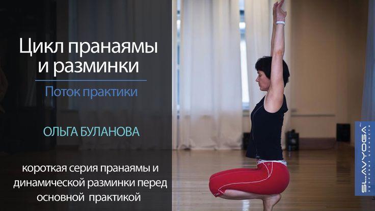 Цикл пранаям и динамическая разминка перед тренировкой   Ольга Буланова ...