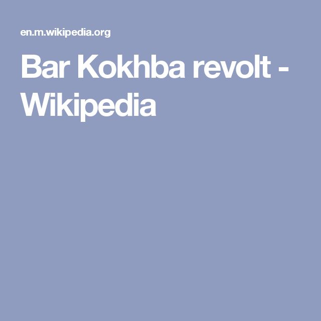 Bar Kokhba revolt - Wikipedia