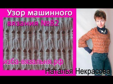 Ажур машинного вязания  №82. Тюльпанчики - YouTube