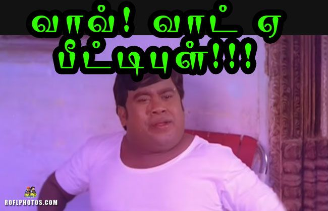Db Comment Memes Tamil Oor Mariyathai Goundamani Senthil Memes