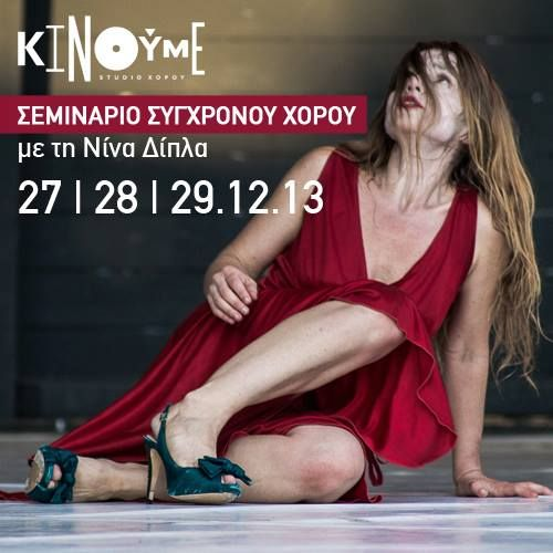 contemporary dance workshop | nina dipla | kinoume studio