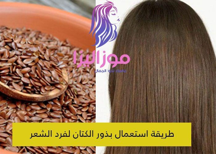 طريقة استعمال بذور الكتان لفرد الشعر Long Hair Styles Hair Hair Styles