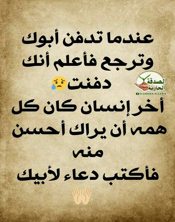 Pin By Sahar Fah On Arabic Quotes Arabic Quotes Words Quotes