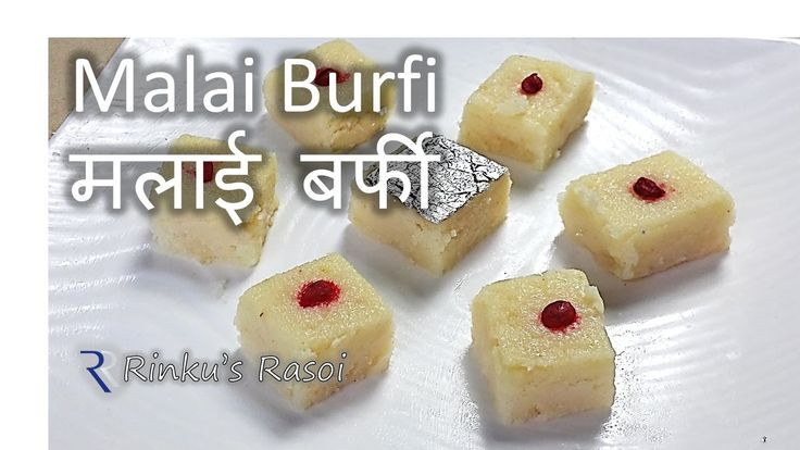 Malai Burfi ( Three Ingredients) Quick and Easy | Indian Sweet | RinkusR...