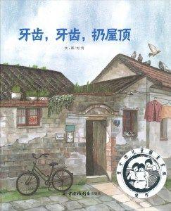Tooth, Tooth, Throw it onto the Roof - Liu Xun 2015