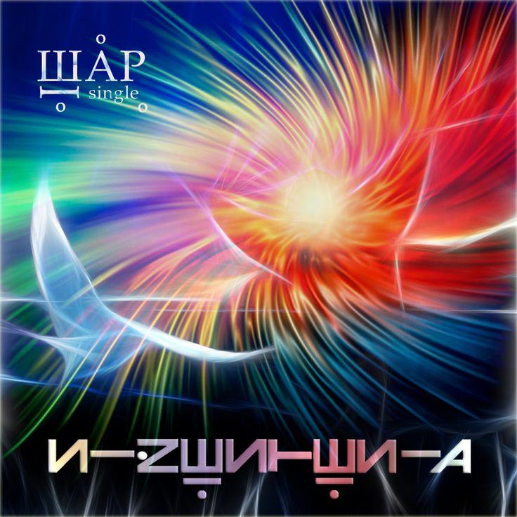 (c) Обложка альбома CD  «SINESTESIA - Ш.А.Р. (Single) - 2011»  http://oceana.su/music/sinestesia