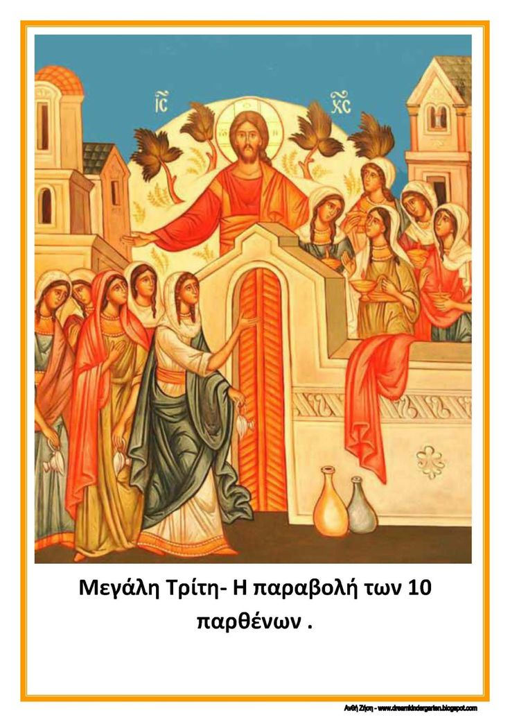 marriage according to eastern orthodox essay The institution of marriage also plays an important role in society  according to  the orthodox tradition, the symbolic red easter eggs are dyed.
