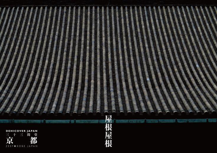 京都 三十三間堂 屋根屋根