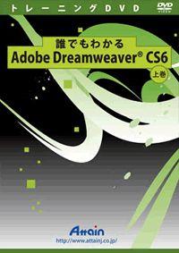 Dreamweaver CS6使い方講座(クラウドeラーニングで学ぶアドビ ドリームウィーバーCS6講座)【動学.tv】