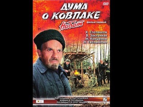 Дума о Ковпаке 1 серия Набат (1973) - YouTube