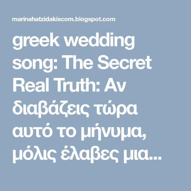 greek wedding song: The Secret Real Truth: Αν διαβάζεις τώρα αυτό το μήνυμα, μόλις έλαβες μια...