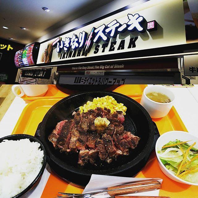 🐮 パートさんとお互い初めての いきなりステーキ 450g ご飯大盛  なかなか美味しいな。  味変はわさびで。 わさび醤油もステーキと相性バッチリ。  元 #アピタ  跡 #いきなりステーキ#ステーキ#beef#stake #お昼#ランチ#昼ごはん#肉#群馬県#館林市#味変#山葵#わさび#わさび醤油