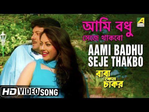 Ki Bhalo Je Lagchhe Tomay | Bhoy | Bengali Movie Song | Kumar Sanu, Anuradha Paudwal - YouTube
