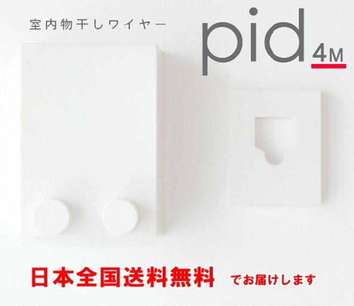 森田アルミ工業室内物干しワイヤーpid4M(ピッドヨンエム)