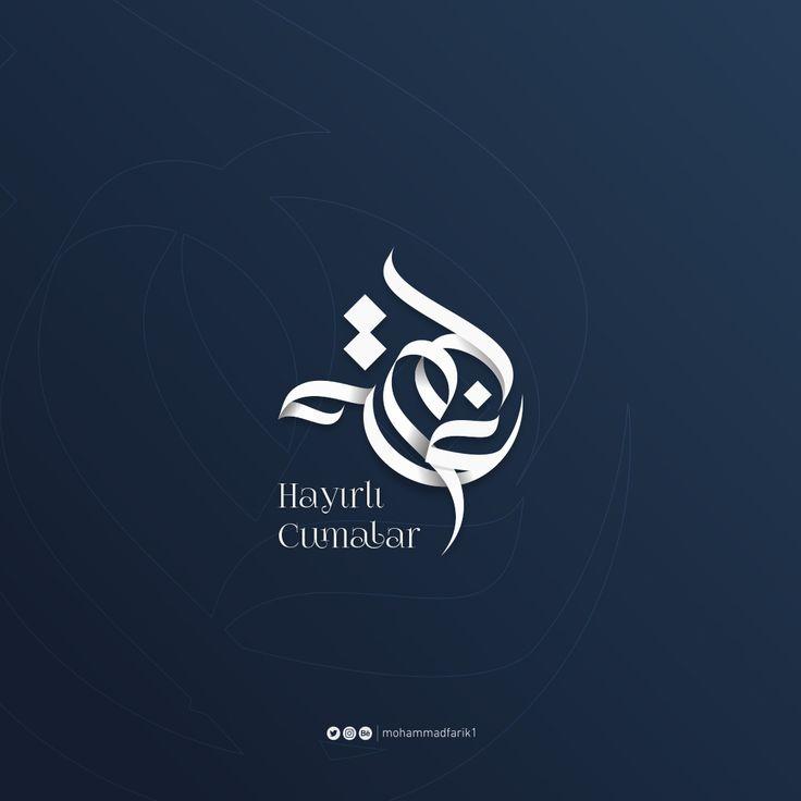 جمعة طيبة / Jumma Mubarak / Hayırlı cumalar ,, arabic calligraphy freehand style by mohammad farik #happyfriday #جمعة_مباركة