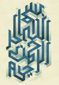 great isometric design with the word Bismillah