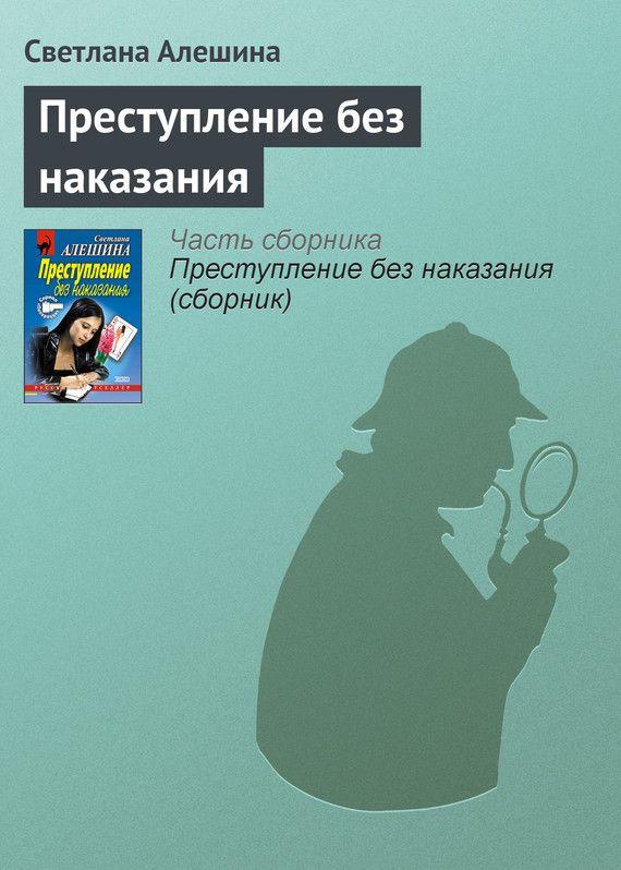 Преступление без наказания #чтение, #детскиекниги, #любовныйроман, #юмор, #компьютеры