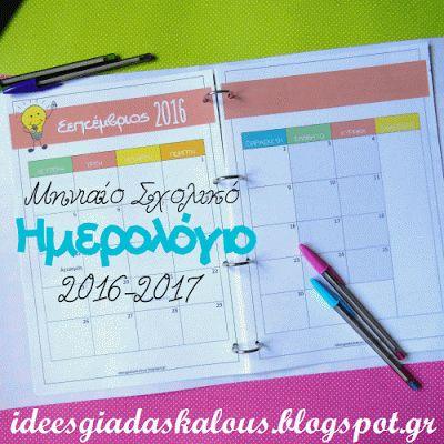 Ιδεες για δασκαλους: Μηνιαίο Σχολικό Ημερολόγιο για τον δάσκαλο!