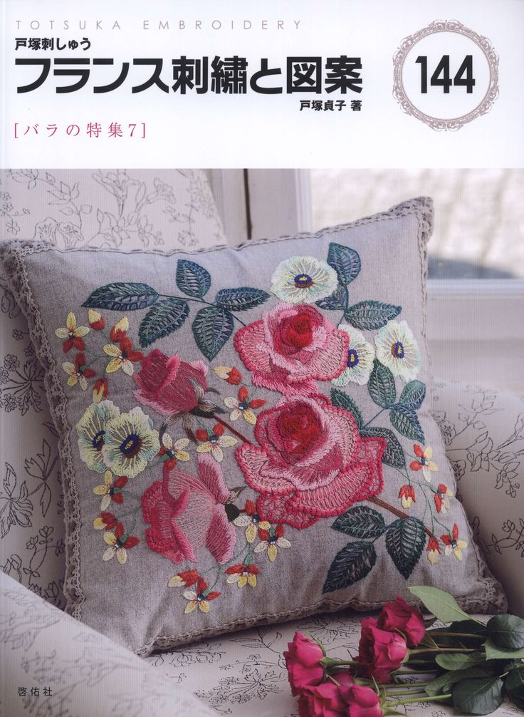 Totsuka Embroidery July 2015