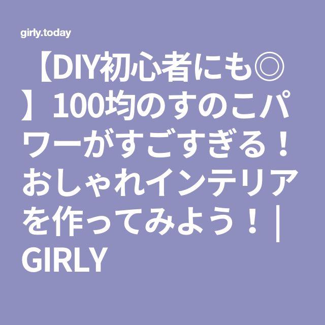 【DIY初心者にも◎】100均のすのこパワーがすごすぎる!おしゃれインテリアを作ってみよう! | GIRLY