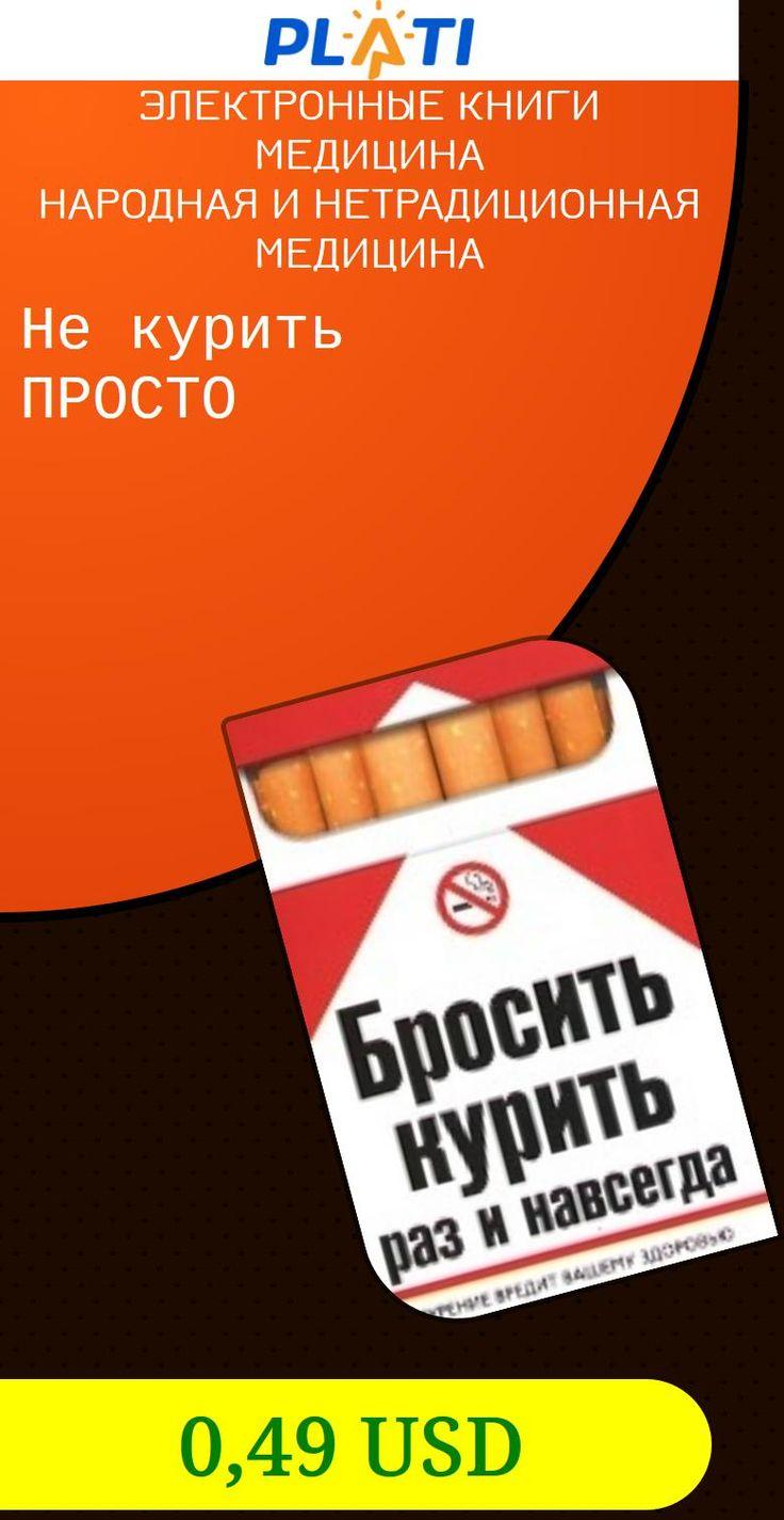 Не курить ПРОСТО Электронные книги Медицина Народная и нетрадиционная медицина